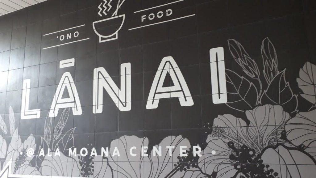 ハワイのアラモアナショッピングセンター2Fにオープンしたフードコート「LANAI(ラナイ)」