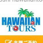 ハワイアンツアーズ 🌺 Hawaiian Tours